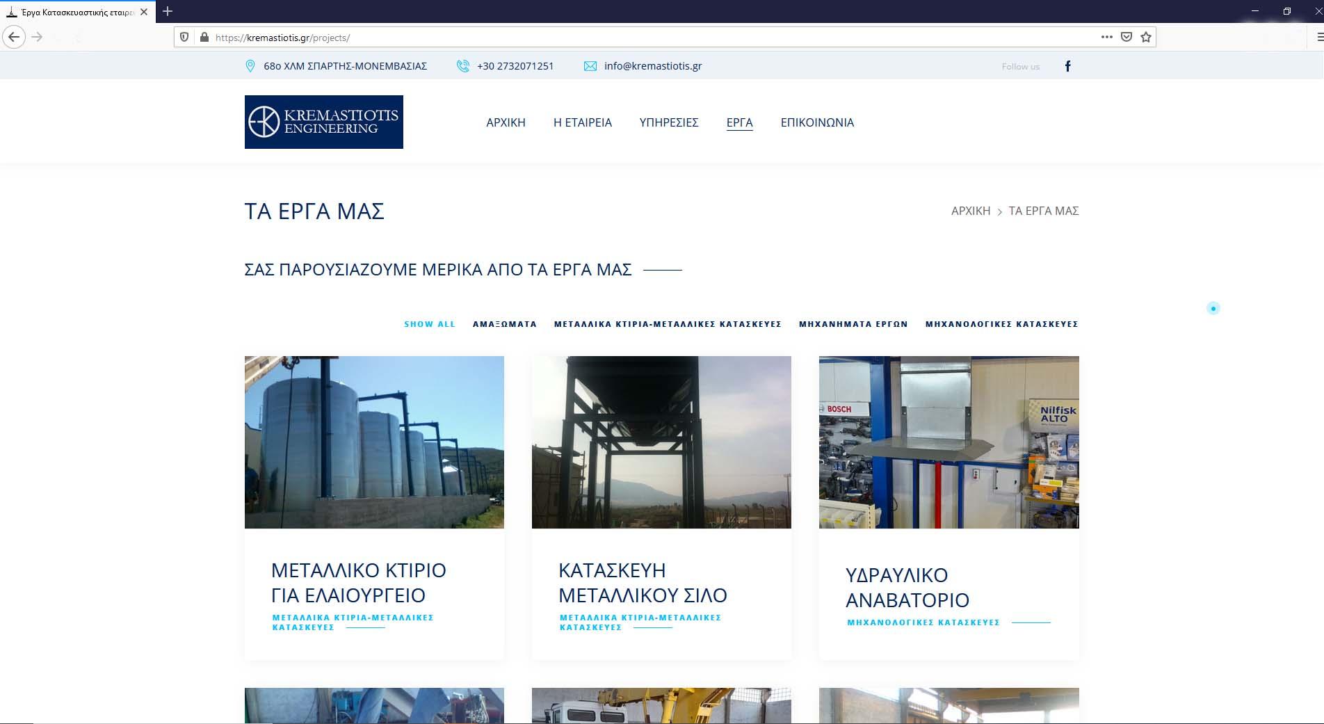 Κατασκευή ιστοσελίδων Σπάρτη