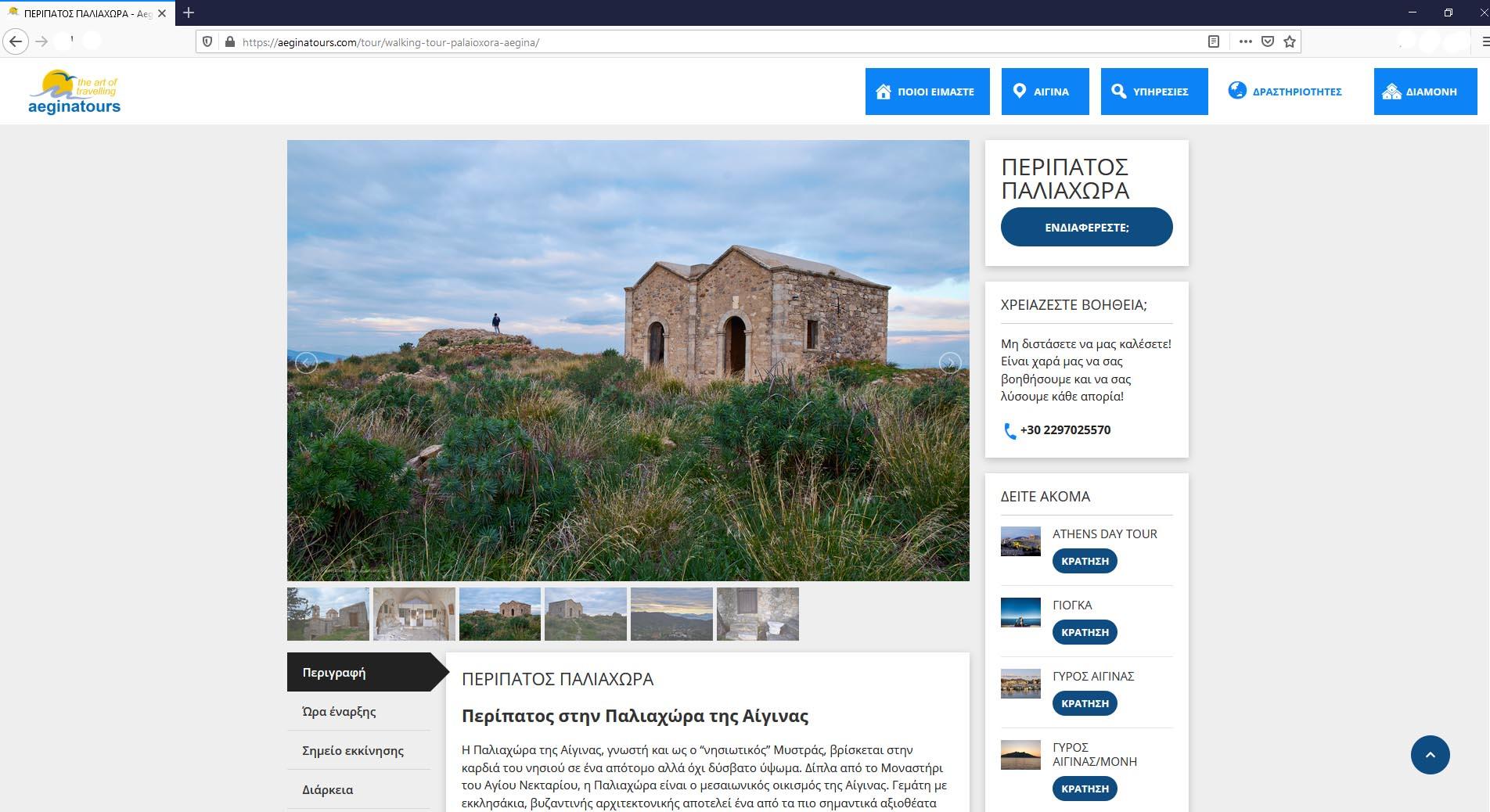 Κατασκευή ιστοσελίδας Αίγινα