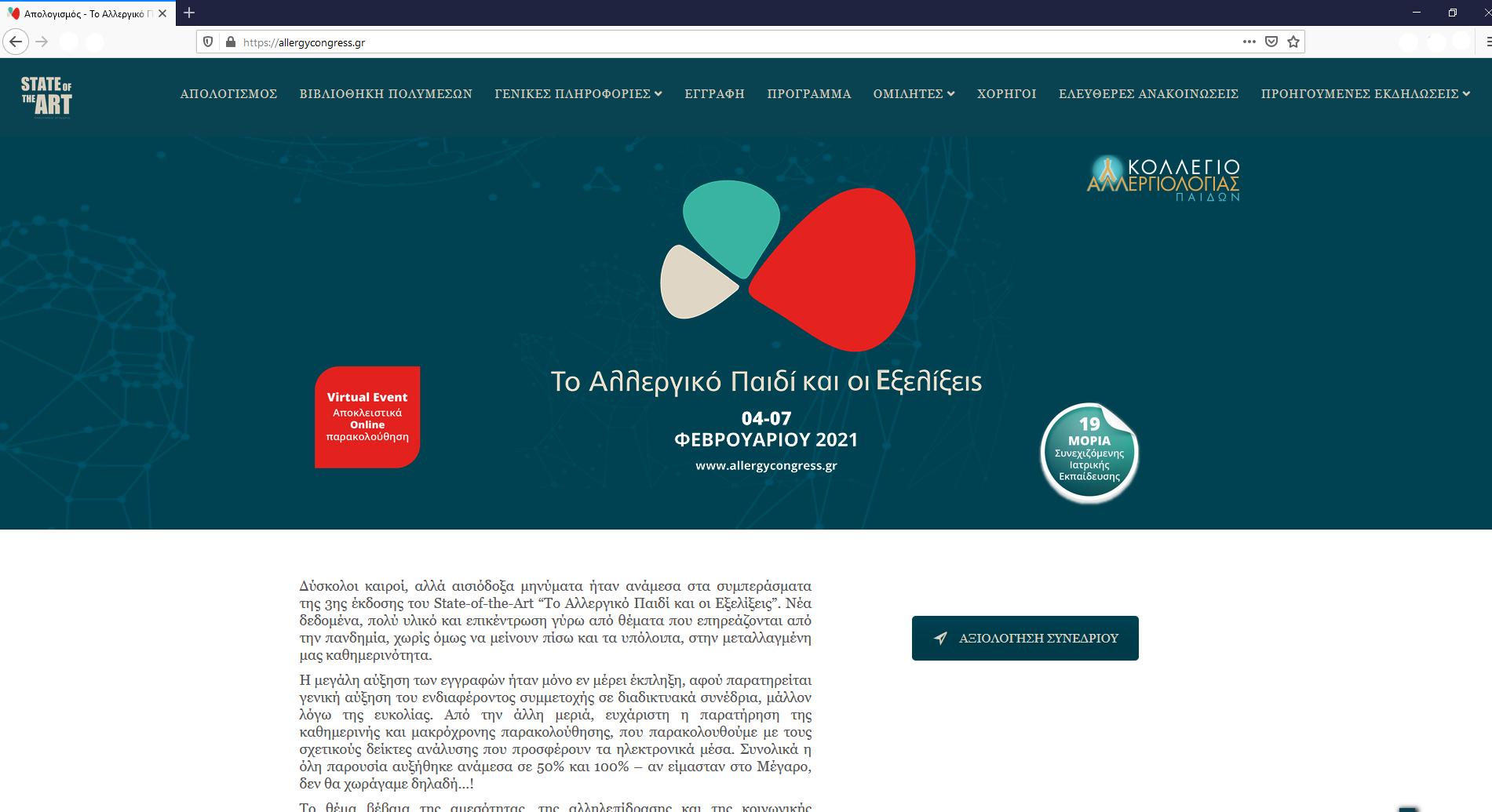 Δημιουργία ιστοσελίδων Αθήνα