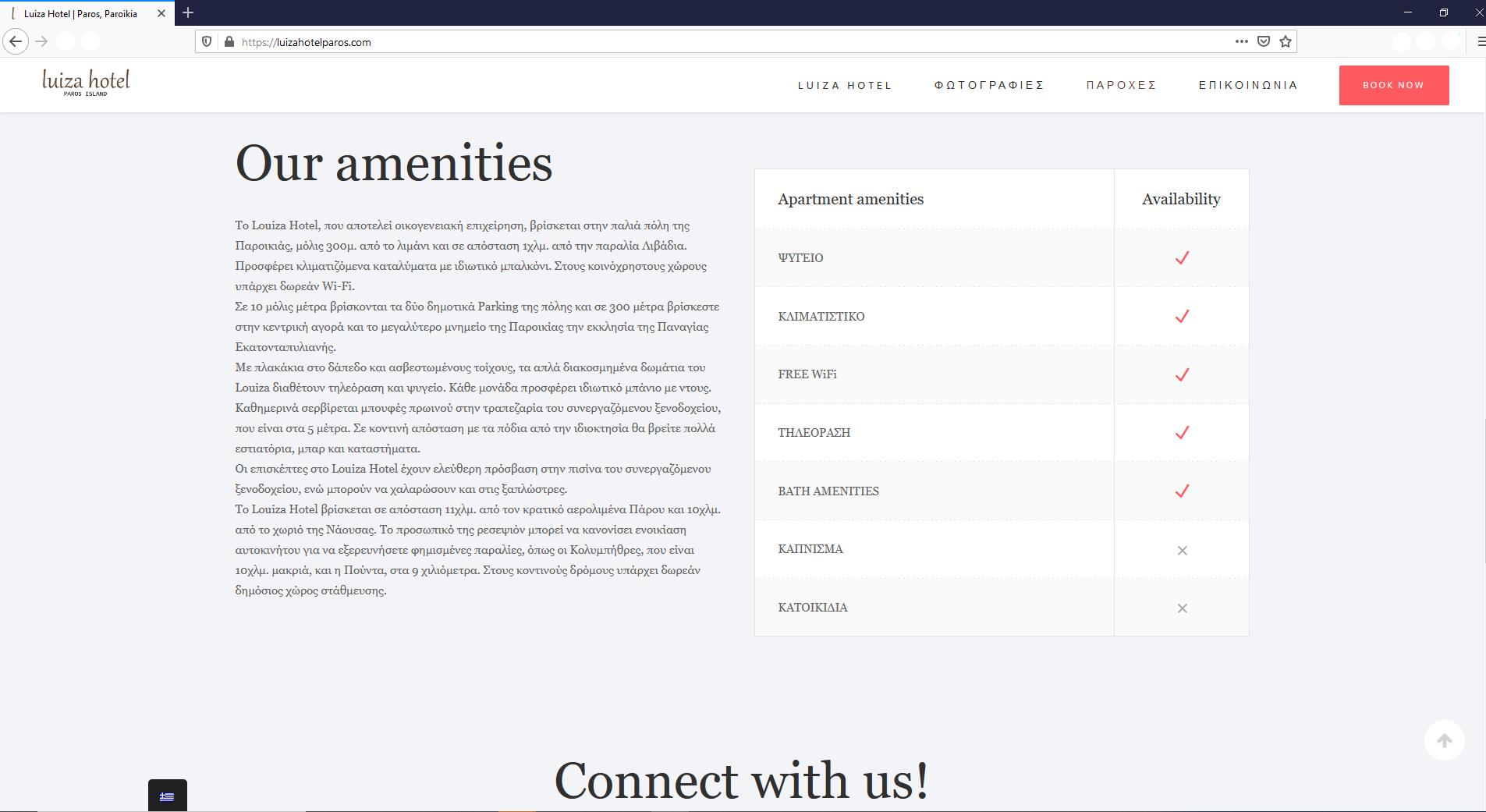 Δημιουργία ιστοσελίδας στην Πάρο