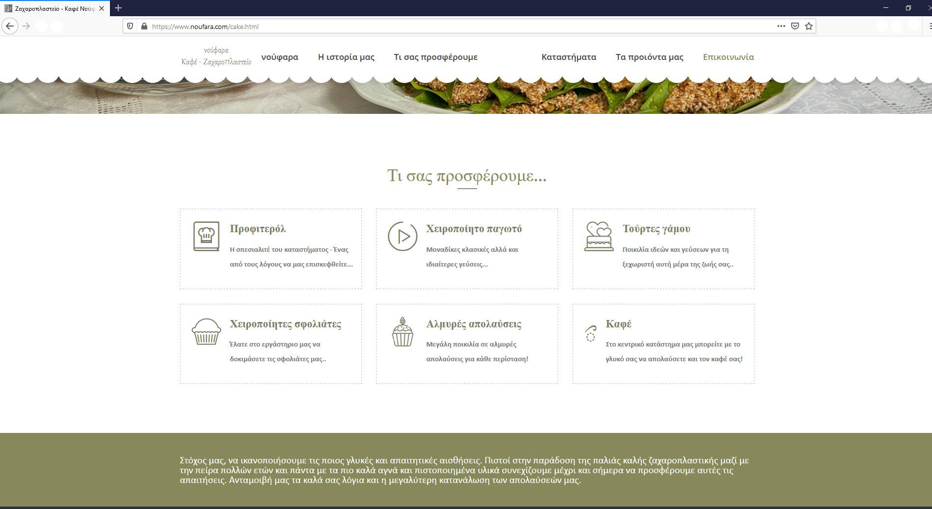 κατασκευή ιστοσελίδας τήνος